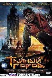 Тайный город [01-08 из 08] | DVDRip | Лицензия