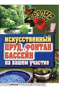 С.В. Филатова - Искусственный пруд, фонтан, бассейн на вашем участке