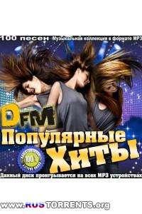 Сборник - Самые Популярные Хиты DFM Top 100 (50/50)
