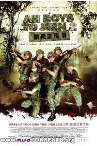 Из мальчишек в мужики 2 | DVDRip