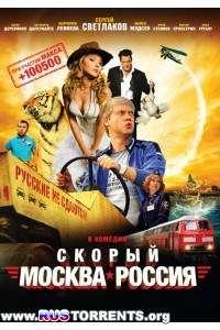Скорый Москва-Россия | BDRemux 1080i | Лицензия