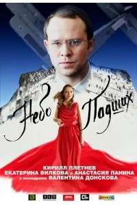 Небо падших | HDTVRip-AVC