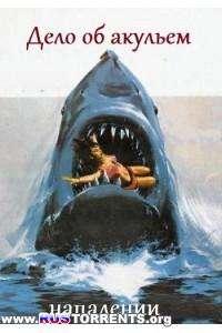 Animal Planet: Дело об акульем нападении | SATRip