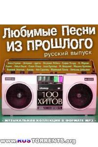 Сборник - Любимые Песни Из Пршлого [Русский Выпуск] | MP3