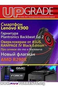 Upgrade №43 (ноябрь 2013)