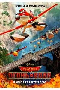 Самолеты: Огонь и вода | BDRip 720p | Лицензия