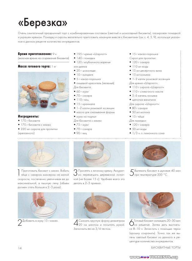 А. Братушева | Торты и пирожные по ГОСТу | PDF