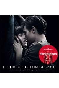 OST - Пятьдесят оттенков серого [Deluxe Edition]   FLAC