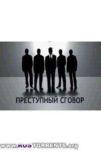 Преступный сговор | HDTVRip