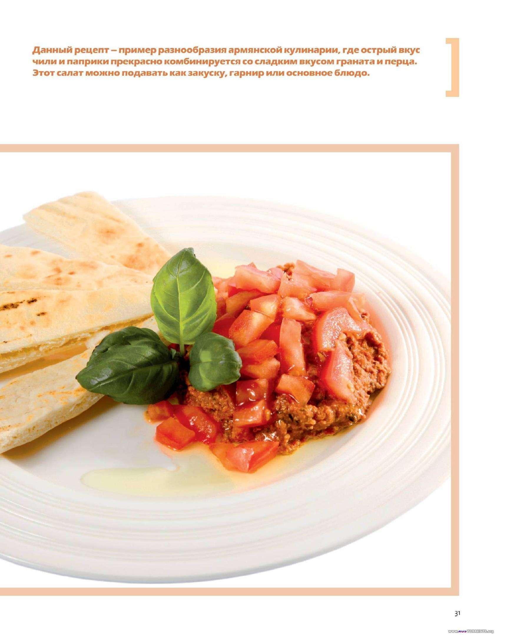 Армянская кухня шаг за шагом | PDF