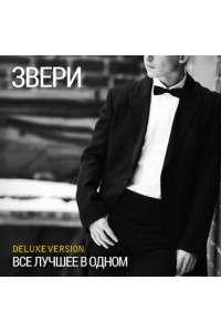 Звери - Всё лучшее в одном (Deluxe Version)   MP3