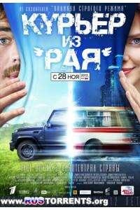 Курьер из «Рая» | DVDRip | Лицензия