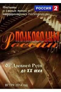 Полководцы России. От Древней Руси до ХХ века [01-10] | SATRip