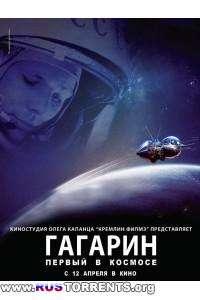 Гагарин. Первый в космосе | BDRip 720p | Лицензия
