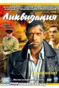 Soundtrack - Энри Лолашвили - Ликвидация | MP3