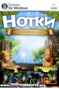 Нотки: Приключения в джунглях