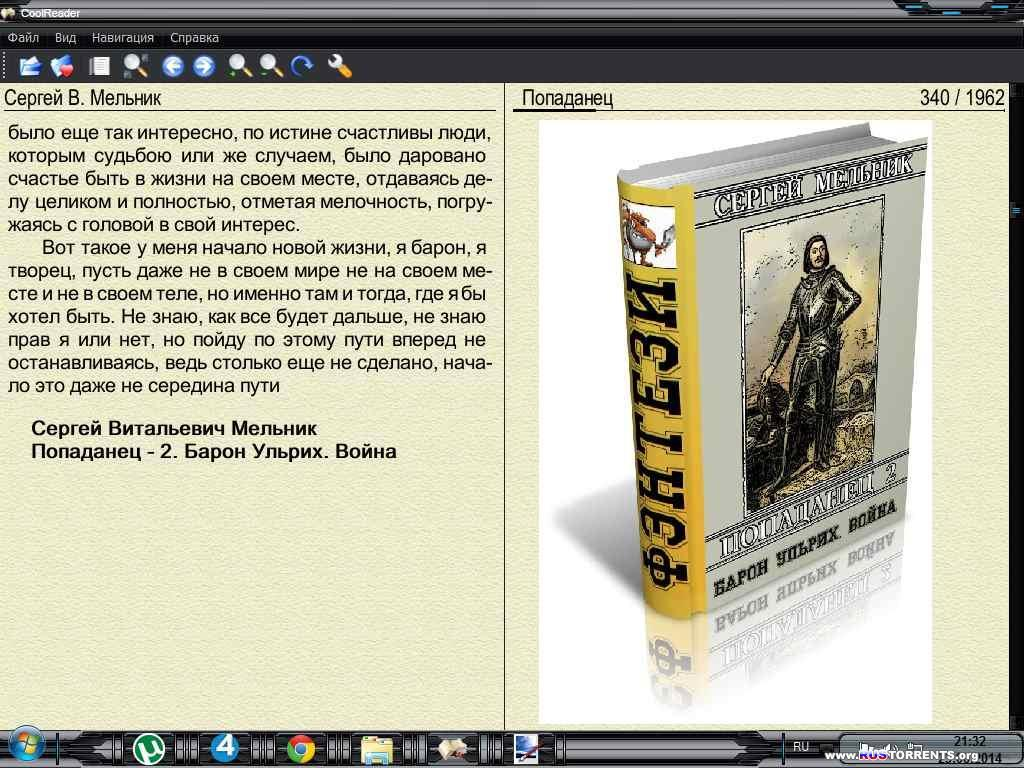 Собрание сочинений (7 книг) - Сергей Мельник | FB2