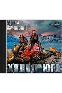 Артем Каменистый - Холод юга | MP3