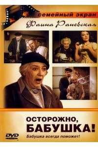 Осторожно, бабушка! | DVDRip