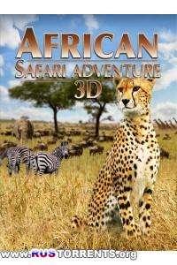 Африканское сафари 3D | HDRip | P2