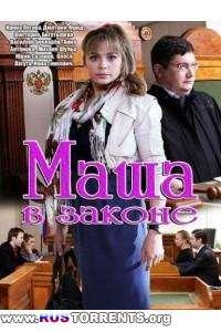 Маша в законе | Сезон 1-2 | серия 01-24 из 24 | WEBDLRip
