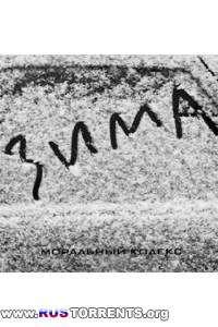 Моральный Кодекс - Зима | MP3