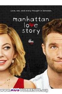 Манхэттенская история любви [S01] | WEB-DLRip | BaibaKo