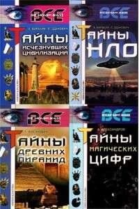 Серия книг: Все загадки Земли [11 томов] | FB2