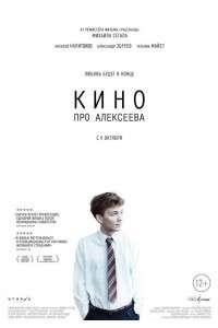Кино про Алексеева | DVDRip | Лицензия