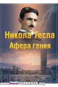 Никола Тесла. Афера гения | SATRip