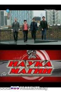 Наука магии (1-9 серии из 9) | DVB