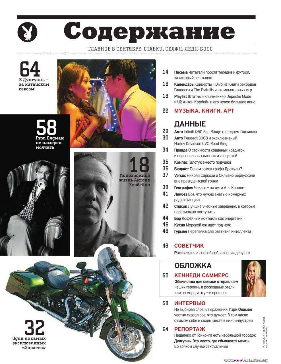 Playboy №9 Россия [Сентябрь 2014] | PDF