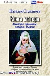 Книга матери. Заговоры, приметы, поверья, обереги(2 книги)