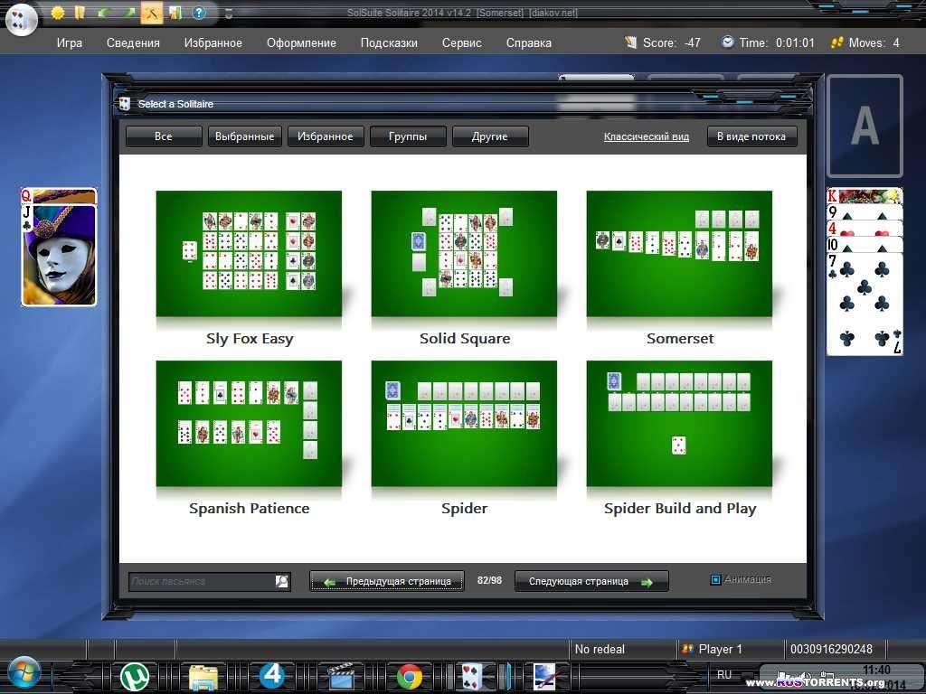 SolSuite Solitaire 2014 (2014) [Ru/En] (14.2) | PC | Repack от D!akov