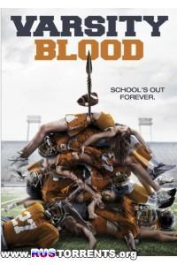 Университетская кровь | WEB-DL 720p | L1