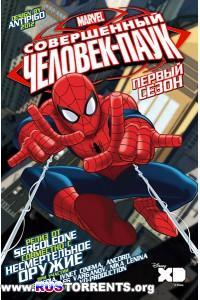 Великий Человек-паук [01-02x01-34 из 52] | WEB-DLRip-AVC 720p