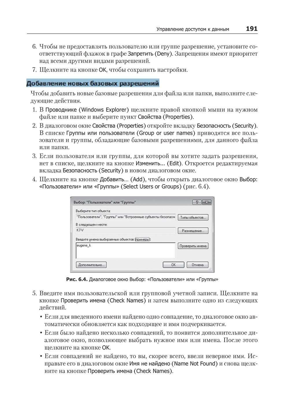 Уильям Р. Станек | Windows 7 для продвинутых. Настройка, работа и администрирование | PDF