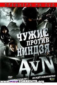 Чужие против ниндзя | DVDRip