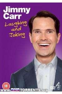 Джимми Карр: Смеясь и шутя | DVDRip | P1