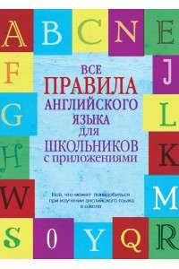 Виктор Миловидов - Все правила английского языка для школьников с приложениями | PDF