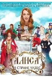 Алиса в стране чудес | SATRip