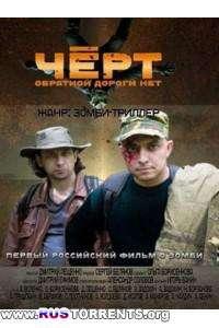 Черт | DVDRip