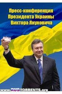 Заявление Виктора Януковича в Ростове-на-Дону (13.04.2014) | SATRip
