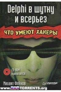 Флёнов М. Е. - Delphi в шутку и всерьез: что умеют хакеры