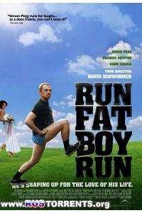 Беги, толстяк, беги | BDRip