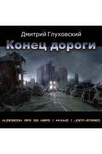 Дмитрий Глуховский - Конец дороги | MP3