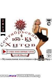 VA - Сентябрьская 100 - КА Хитов 4