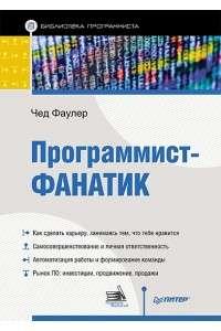 Чед Фаулер   Программист-фанатик   PDF