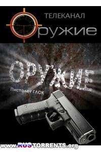 Оружие. Пистолет ГЛОК | SatRip