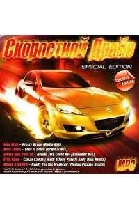 VA - Скоростной Драйв | MP3